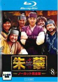 【中古】Blu-ray▼朱蒙 チュモン ノーカット完全版 8(第15話、第16話)ブルーレイディスク▽レンタル落ち 韓国