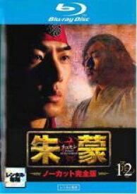 【中古】Blu-ray▼朱蒙 チュモン ノーカット完全版 12(第23話、第24話)ブルーレイディスク▽レンタル落ち 韓国