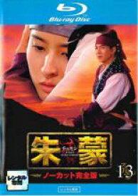 【中古】Blu-ray▼朱蒙 チュモン ノーカット完全版 13(第25話、第26話)ブルーレイディスク▽レンタル落ち 韓国