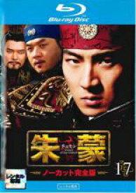 【中古】Blu-ray▼朱蒙 チュモン ノーカット完全版 17(第33話、第34話)ブルーレイディスク▽レンタル落ち 韓国