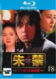 【中古】Blu-ray▼朱蒙 チュモン ノーカット完全版 18(第35話、第36話)ブルーレイディスク▽レンタル落ち 韓国