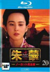 【中古】Blu-ray▼朱蒙 チュモン ノーカット完全版 20(第39話、第40話)ブルーレイディスク▽レンタル落ち 韓国