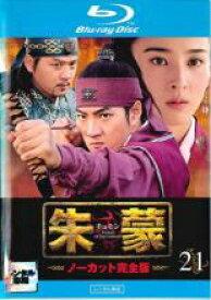 【中古】Blu-ray▼朱蒙 チュモン ノーカット完全版 21(第41話、第42話)ブルーレイディスク▽レンタル落ち 韓国