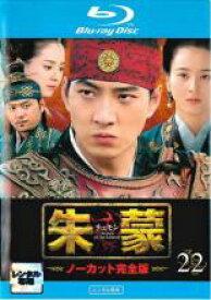 【中古】Blu-ray▼朱蒙 チュモン ノーカット完全版 22(第43話、第44話)ブルーレイディスク▽レンタル落ち 韓国