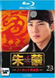【中古】Blu-ray▼朱蒙 チュモン ノーカット完全版 23(第45話、第46話)ブルーレイディスク▽レンタル落ち 韓国
