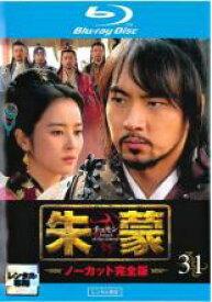 【中古】Blu-ray▼朱蒙 チュモン ノーカット完全版 31(第62話、第63話)ブルーレイディスク▽レンタル落ち 韓国