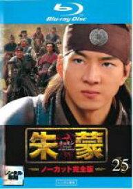 【中古】Blu-ray▼朱蒙 チュモン ノーカット完全版 25(第49話、第50話)ブルーレイディスク▽レンタル落ち 韓国