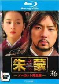 【中古】Blu-ray▼朱蒙 チュモン ノーカット完全版 36(第72話、第73話)ブルーレイディスク▽レンタル落ち 韓国