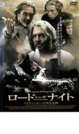 【中古】DVD▼ロード・トゥ・ザ・ナイト アイヴァンホーの聖なる剣▽レンタル落ち