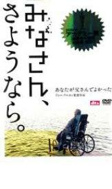 【中古】DVD▼みなさん、さようなら。▽レンタル落ち アカデミー賞