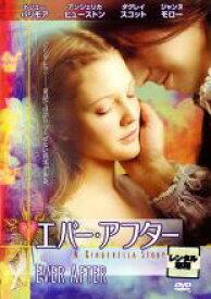 【中古】DVD▼エバー・アフター▽レンタル落ち