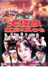 【バーゲンセール】【中古】DVD▼大怪獣東京に現わる▽レンタル落ち