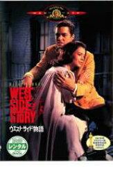 【中古】DVD▼ウエスト・サイド物語▽レンタル落ち ミュージカル