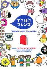 【中古】DVD▼でこぼこフレンズ おちゃは いかが? ほか 全54話▽レンタル落ち