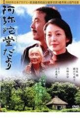 【中古】DVD▼阿弥陀堂だより▽レンタル落ち 日本アカデミー賞