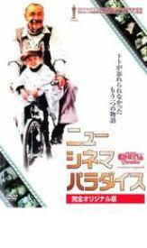 【中古】DVD▼ニュー シネマ パラダイス 完全オリジナル版▽レンタル落ち