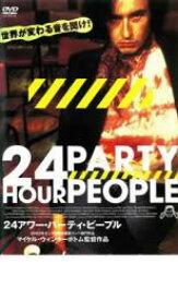 【中古】DVD▼24アワー・パーティ・ピープル▽レンタル落ち