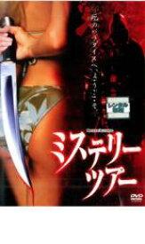 【中古】DVD▼ミステリー・ツアー▽レンタル落ち ホラー