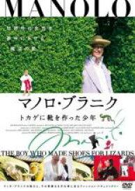 【中古】DVD▼マノロ・ブラニク トカゲに靴を作った少年【字幕】▽レンタル落ち