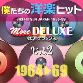 【中古】CD▼僕たちの洋楽ヒット モア・デラックス 2 1964〜69 :2CD▽レンタル落ち