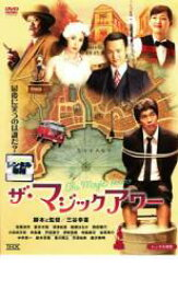 【中古】DVD▼ザ・マジックアワー▽レンタル落ち