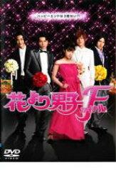 【バーゲンセール】【中古】DVD▼花より男子 ファイナル▽レンタル落ち