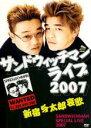 【中古】DVD▼サンドウィッチマン ライブ2007 新宿与太郎哀歌▽レンタル落ち