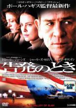 【中古】DVD▼告発のとき▽レンタル落ち