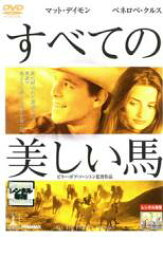 【バーゲンセール ケース無し】【中古】DVD▼すべての美しい馬▽レンタル落ち