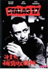 【中古】DVD▼第十七捕虜収容所【字幕】▽レンタル落ち