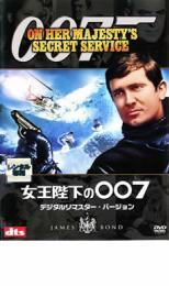 【中古】DVD▼女王陛下の007 デジタル・リマスター・バージョン▽レンタル落ち