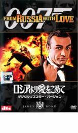【中古】DVD▼007 ロシアより愛をこめて デジタル・リマスター・バージョン▽レンタル落ち