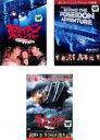 【中古】DVD▼ポセイドンアドベンチャー(3枚セット)▽レンタル落ち 全3巻