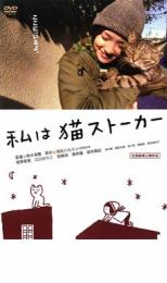 【中古】DVD▼私は猫ストーカー▽レンタル落ち