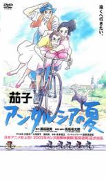 【バーゲンセール ケース無】【中古】DVD▼茄子 アンダルシアの夏▽レンタル落ち