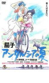 【中古】DVD▼茄子 アンダルシアの夏▽レンタル落ち