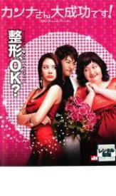 【中古】DVD▼カンナさん大成功です!▽レンタル落ち 韓国
