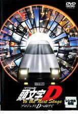 【中古】DVD▼頭文字 イニシャル D プロジェクトDへ向けて▽レンタル落ち