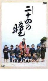 【中古】DVD▼終戦60年特別ドラマ 二十四の瞳▽レンタル落ち