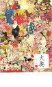 【バーゲンセール】【中古】DVD▼大奥 華の乱 スペシャル▽レンタル落ち 時代劇