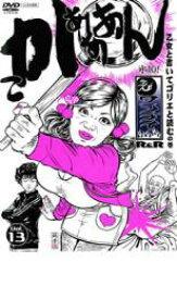 【中古】DVD▼水10! ワンナイR&R 13▽レンタル落ち