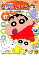 【中古】DVD▼クレヨンしんちゃん TV版傑作選 第4期シリーズ 17 オラと風間くんは大親友だゾ▽レンタル落ち