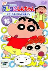 【中古】DVD▼クレヨンしんちゃん TV版傑作選 第4期シリーズ 16 オラとひまわりの兄妹愛だゾ▽レンタル落ち
