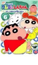 【中古】DVD▼クレヨンしんちゃん TV版傑作選 第4期シリーズ 6 オラ、ひまわりの弟になるゾ▽レンタル落ち