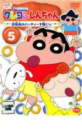 【中古】DVD▼クレヨンしんちゃん TV版傑作選 第4期シリーズ 5 野原家のパーティーを開くゾ▽レンタル落ち