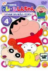 【中古】DVD▼クレヨンしんちゃん TV版傑作選 第4期シリーズ 4 オラのおつかいは大メーワクだゾ▽レンタル落ち