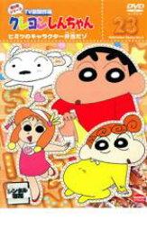 【中古】DVD▼クレヨンしんちゃん TV版傑作選 第8期シリーズ 23 ヒミツのキャラクター弁当だゾ▽レンタル落ち