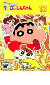 【中古】DVD▼クレヨンしんちゃん TV版傑作選 第8期シリーズ 13 オラ2歳だゾ▽レンタル落ち
