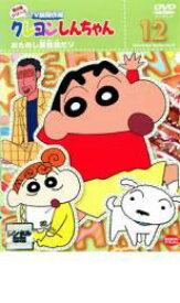 【中古】DVD▼クレヨンしんちゃん TV版傑作選 第8期シリーズ 12 おためし英会話だゾ▽レンタル落ち
