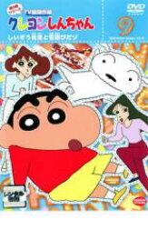 【中古】DVD▼クレヨンしんちゃん TV版傑作選 第8期シリーズ 9 しいぞう先生と雪遊びだゾ▽レンタル落ち